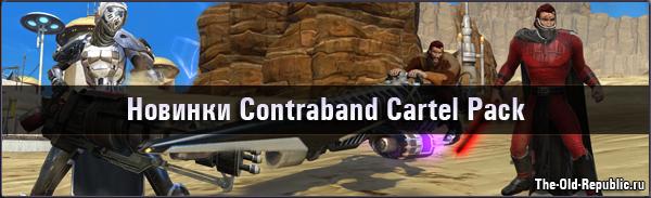 Официальный список новинок в Contraband Cartel Pack!