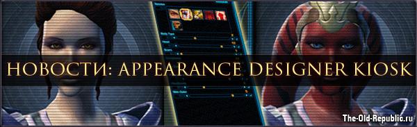 Appearance Designer Kiosk: в 2.1 также будет смена ника!