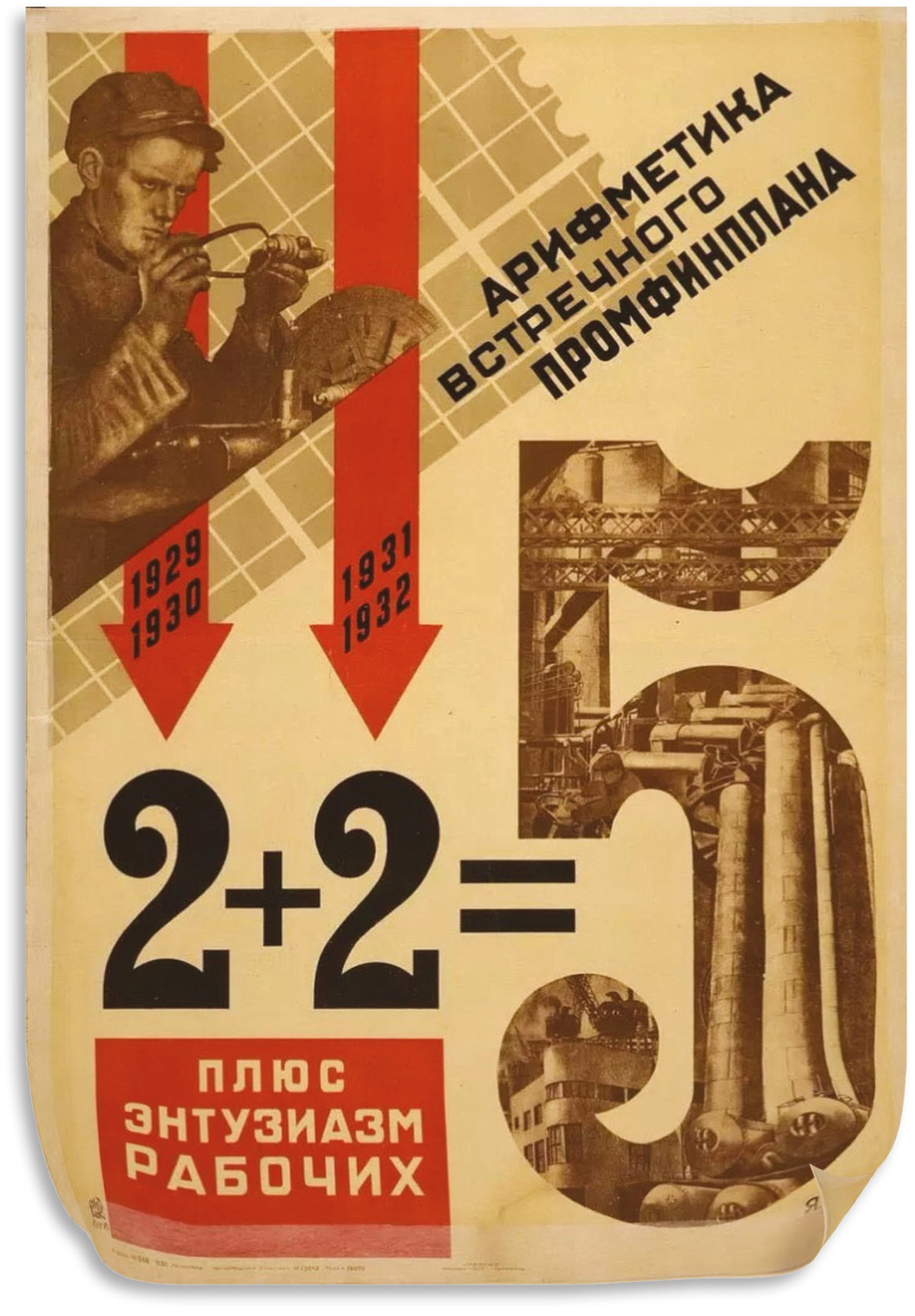 ABOVE A Five-Year Plan poster from 1931. It gives full expression to the breakneck speed of Russia's forced industrialisation. This was the basis for the creation of what had become, by 1935, the most powerful army in the world.