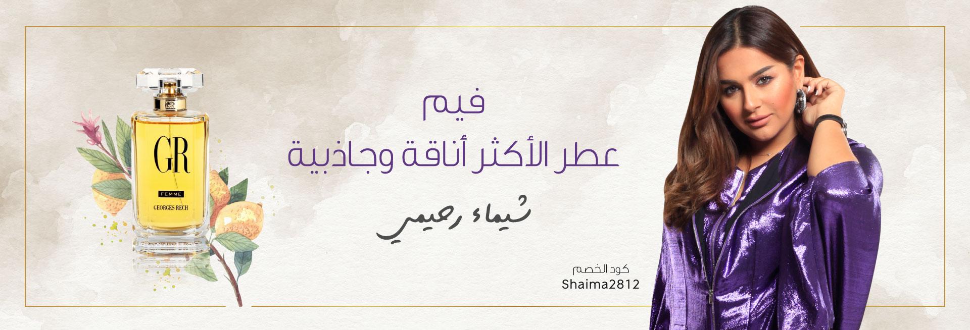 Shaima 1