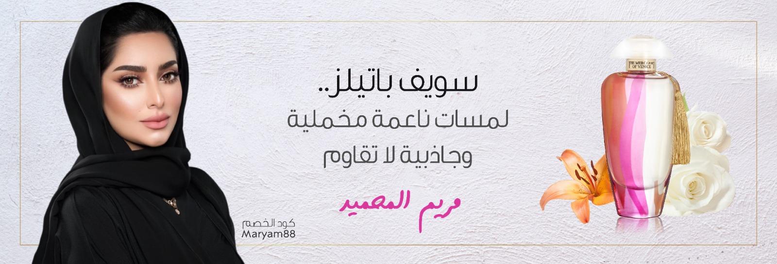 Maryam 1