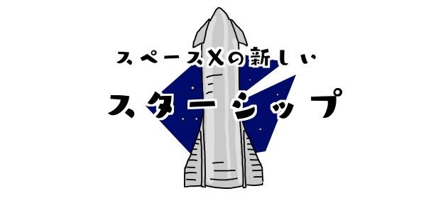 スペースXの新しいスペースシップ大気圏突入方法がすごい