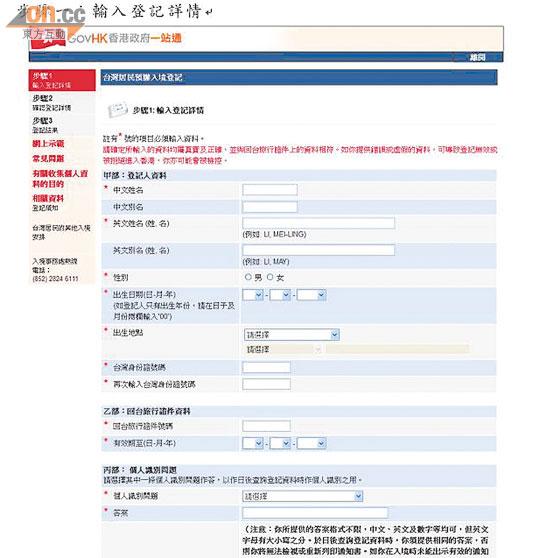 網上自助申請 免費簽證吸臺客 - 太陽報