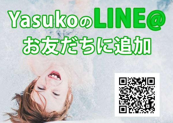 LINE@お友だち追加画像