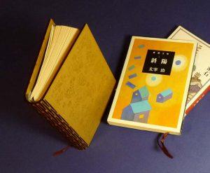 ブックカバーと文庫本