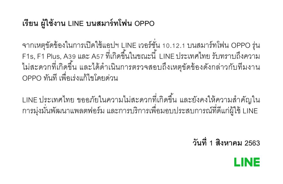 LINE ประเทศไทย แจ้งพบผู้ใช้สมาร์ทโฟน OPPO บางส่วนมีปัญหาการใช้งานไลน์เวอร์ชั่น 10.12.1