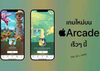 Nuts จาก Noodlecake Studios และ Spire Blast จาก Orbital Knight จะพร้อมให้เล่นบน Apple Arcade เร็วๆ นี้
