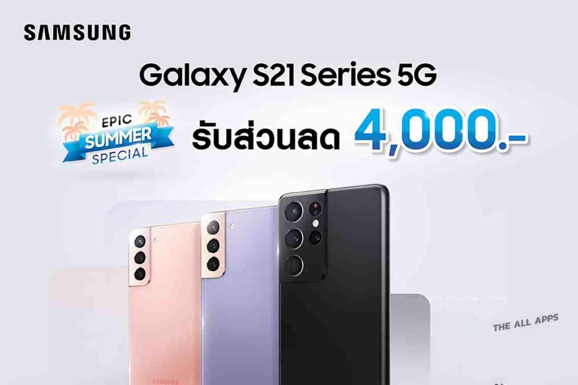"""ซัมซุงจัดโปรโมชั่น """"Epic Summer Special"""" ซื้อ Samsung Galaxy S21 Series 5G วันนี้ รับส่วนลด 4,000 บาททันที! พร้อมต่อแคมเปญ """"เก่าแลกใหม่"""""""