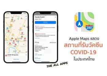 Apple Maps สามารถแสดงสถานที่รับวัคซีน COVID-19 ในประเทศไทย