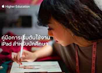 Apple ออก คู่มือการเริ่มต้นใช้งาน iPad สำหรับนักศึกษา ต้อนรับการเปิดภาคเรียน ดาวน์โหลดฟรีที่นี่