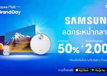 Samsung x Shopee Super Brand Day 2021 พบกับดีลสุดพิเศษจากซัมซุง 22 ก.ค. นี้เท่านั้น