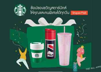 Starbucks Official Store บน Shopee Mall