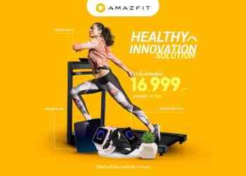 "Zepp Health ชู คอนเซ็ปต์ ""AMAZFIT Healthy Innovation Solution"" ตอบโจทย์ไลฟ์สไตล์คนยุคใหม่ทั้งด้านสุขภาพ และทันสมัย"