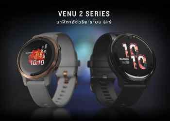 Garmin เปิดตัว Venu 2 Series สมาร์ทวอทช์หน้าจอ AMOLED ดีไซน์สุดพรีเมียม
