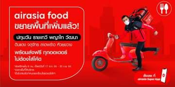 airasia food ขยายพื้นที่ให้บริการในเขต พญาไท ราชเทวี ปทุมวัน และวัฒนา และวางแผนจะขยายพื้นที่ให้บริการครอบคลุมทั่วกรุงเทพฯ ภายในปีนี้