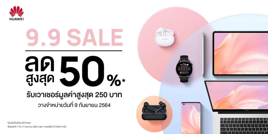หัวเว่ย จัดแคมเปญลดหนัก Huawei 99 Mega Sale วันที่ 9-11 กันยายนนี้