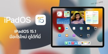 Apple ปล่อย iPadOS 15.1 ที่มาพร้อม SharePlay ให้อัปเดตแล้ว