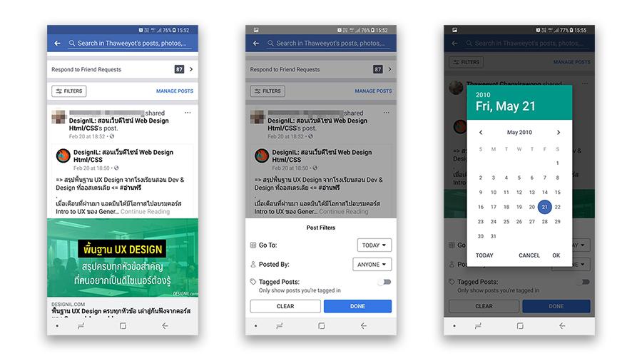 Facebook Filters Profile