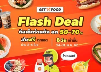 GET FOOD จัดโปร Flash Deal ลด 50 – 70% แถมโปรส่งฟรีทั่วกรุงเทพฯ