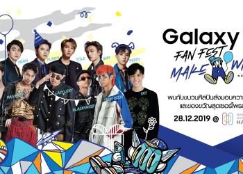 ซัมซุง จัดเต็มโปรโมชั่นส่งท้ายปี กับโชค 2 ต่อ มอบความสุขแก่ลูกค้า A80 I A50s พร้อมลุ้นบัตรเข้าร่วมงาน Galaxy A Fan Fest
