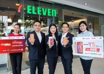 HUAWEI Y5 2019 รุ่นฝาหลังหนังสีน้ำตาล ราคาพิเศษ 999 บาท วางจำหน่ายที่ 7-ELEVEN เท่านั้น