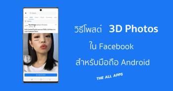 วิธีโพสต์รูปภาพธรรมดาให้เป็น 3D Photos รูปภาพสามมิติบน Facebook ของมือถือ Android