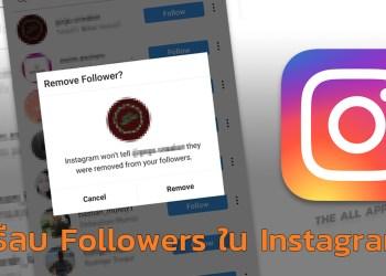 วิธี Remove followers ลบผู้ติดตามบน Instagram