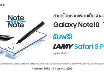 """ซัมซุงส่งแคมเปญ """"Note gets Note"""" ชวนเพื่อนมาใช้ Note10, Note10+ รับทันที LAMY Safari S Pen"""