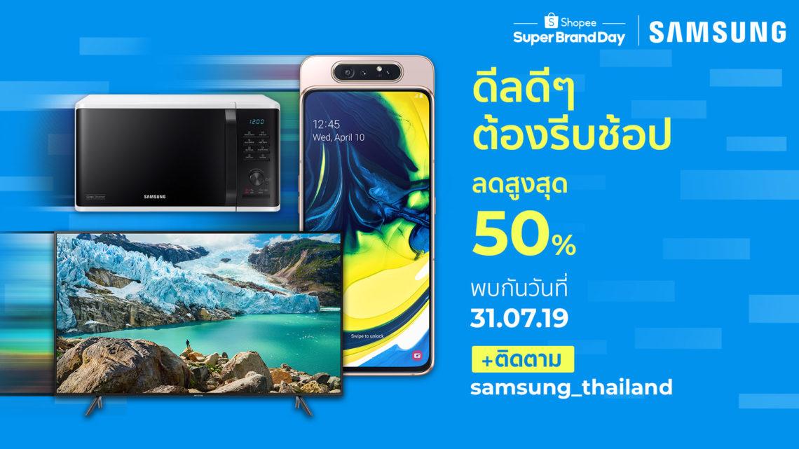 Shopee Samsung
