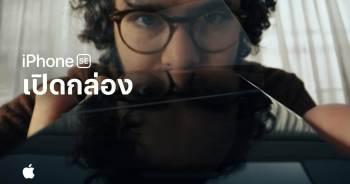 Apple ปล่อยคลิปโฆษณา iPhone SE — เปิดกล่อง ฉบับภาษาไทย
