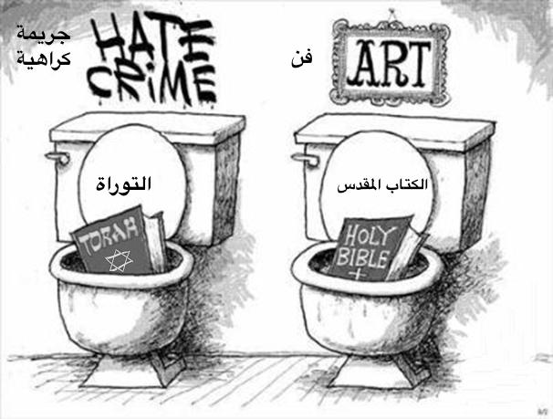 hate-crime-or-art
