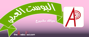 pink header the arabic post-100