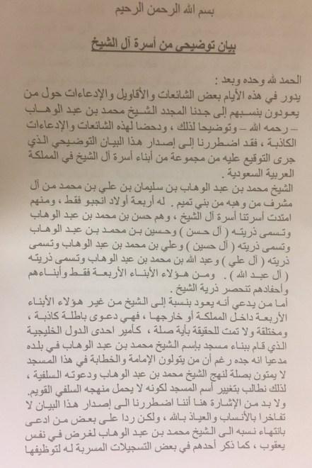 """بيان من آل الشيخ محمد بن عبد الوهاب ينفي انتساب """"أمير خليجي"""" إلى العائلة"""