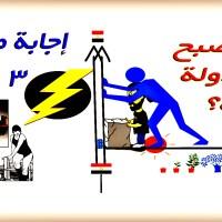 إزاي مصر تبقى غنية؟ بـ ٣ حاجات بيحذروك منها