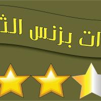 بزنس الثقافة وثقافة البزنس: ١ - مدير مكتب استيراد وتصدير الثقافة