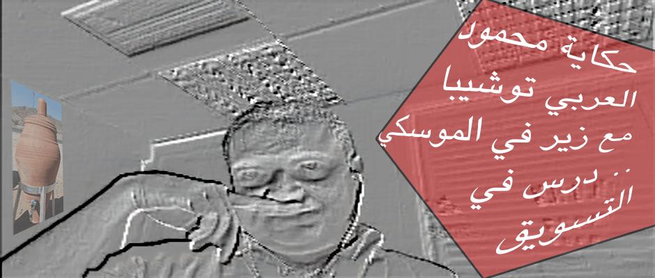 زير في الموسكي علم وكيل توشيبا درس في التسويق .. شوف الحكاية