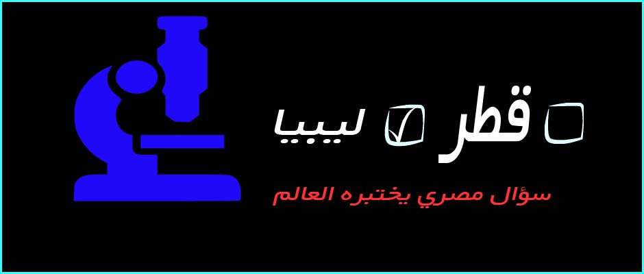 درنة، السؤال البسيط الذي طرحته مصر على العالم، فوضعت به ليبيا وقطر تحت المجهر