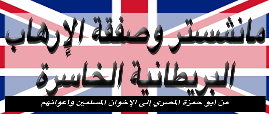 مانشستر تدفع ثمن صفقة الإرهاب البريطانية الخاسرة من أبو حمزة المصري إلى الإخوان المسلمين