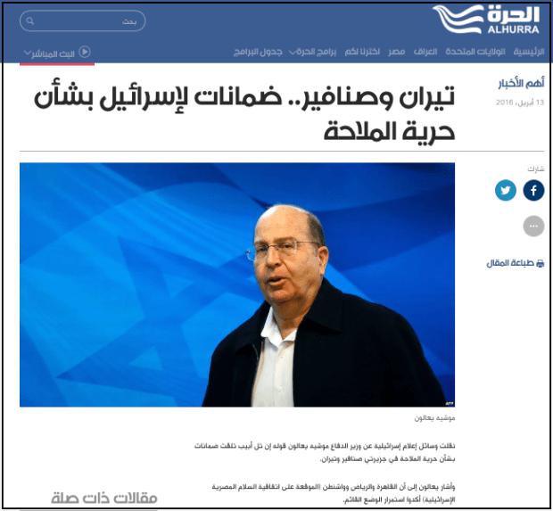 إسرائيل تيران صنافير ضمانات.png
