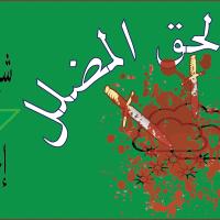 إغواء الحق المضلل من شيعة الحسين إلى إخوان قطر