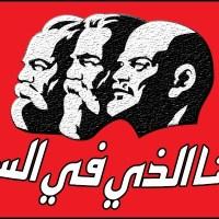 كيف اختصرت كلمتان فقط جوهر الشيوعية والحكم الديني؟