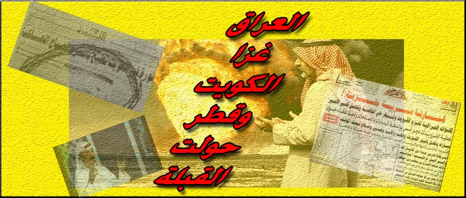 العراق غزا الكويت وقطر حولت القبلة