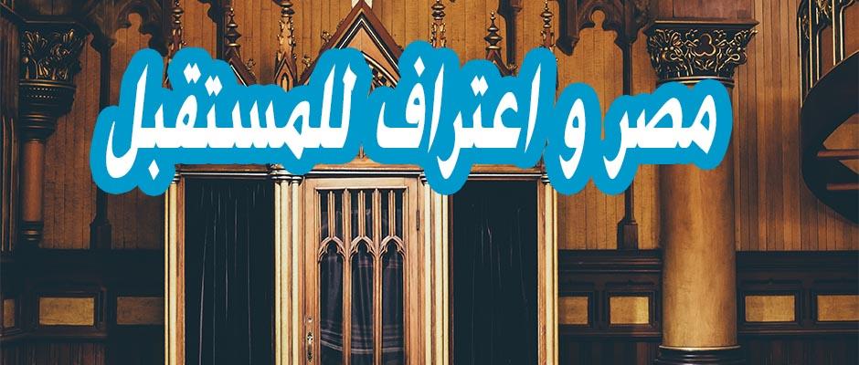 رئيس مصر يرفع شعار الإخوان المسلمين ويؤكد عليه