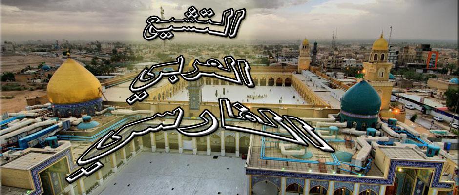 حروب الهوية العربية: ٤ - تشيع العرب والفرس