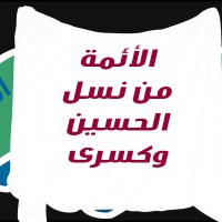 حروب الهوية العربي: ٥- الأئمة من نسل الحسين وكسرى