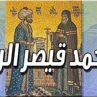 حروب الهوية العربية: ٦- القسطنطينية تحتل مكة والمدينة