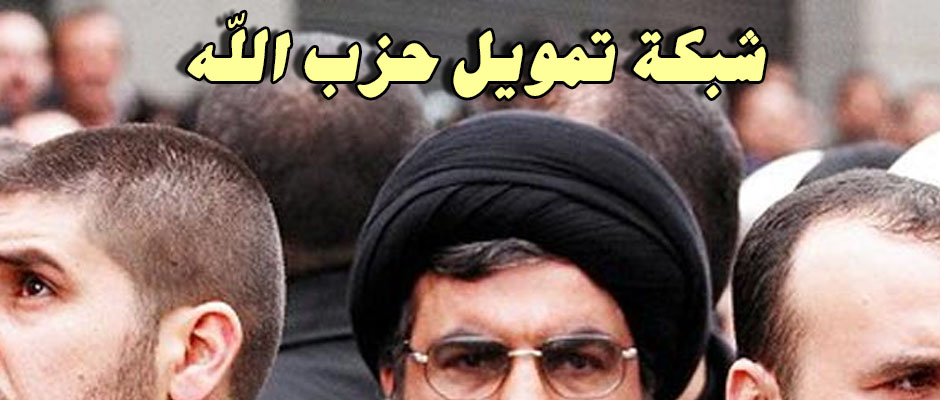 إنفوجرافيك: شبكة تمويل حزب الله