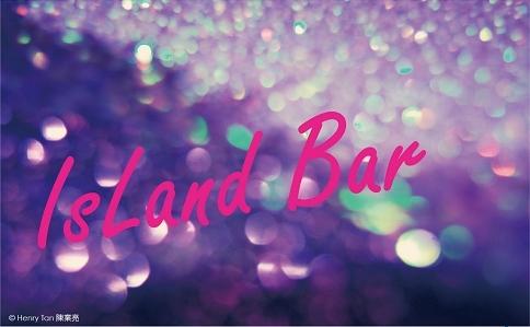 IsLand Bar」,L是大寫字母,除了看作Island(島嶼),也可以是Is Land(是土地)或者I's Land(我的土地)