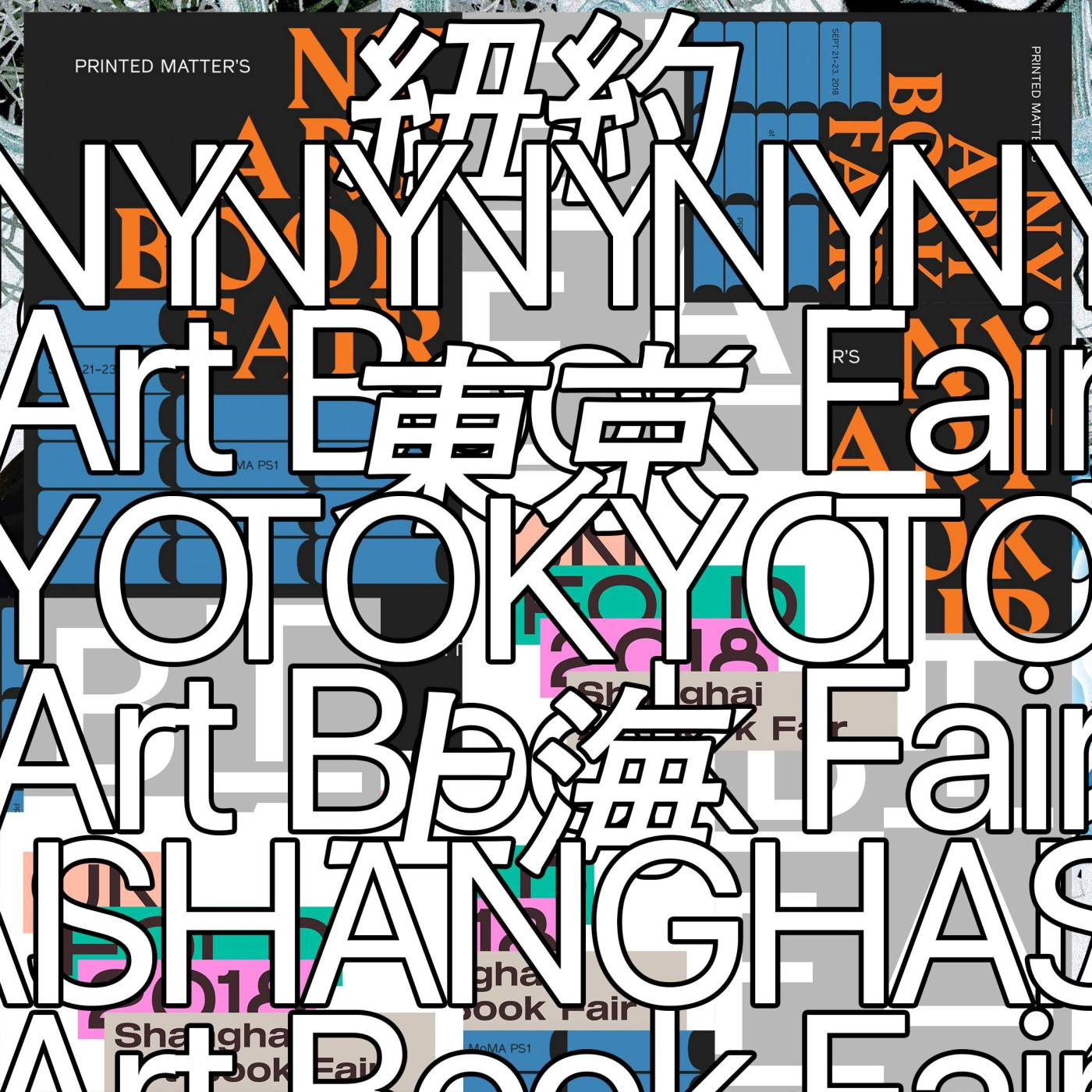 highlight 與紐約東京上海art book fair連線