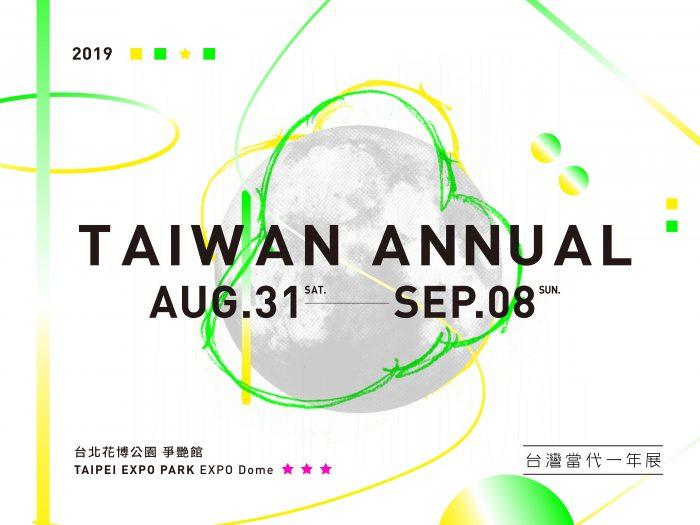 圖/ Taiwan Annual 台灣當代一年展 提供